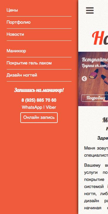 Меню в мобильной версии сайта hands-care.ru