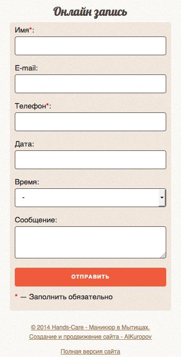 Мобильная версия страницы Онлайн записи hands-care.ru