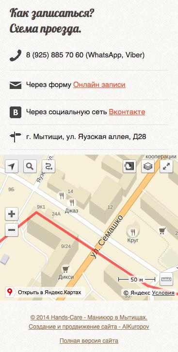 Как записаться и схема проезда в мобильной версии hands-care.ru